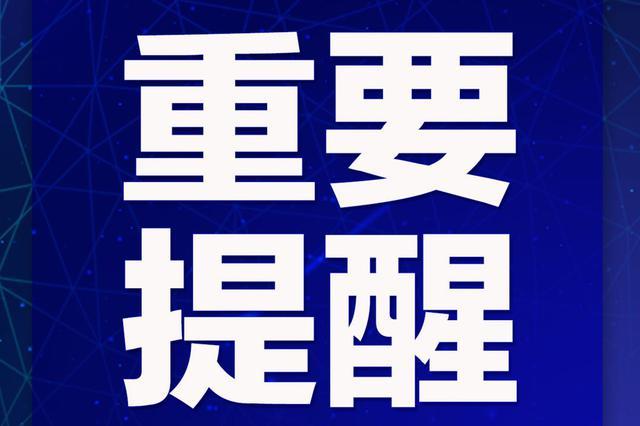 杭州部分城区教育局公布本学期学生期末考试时间