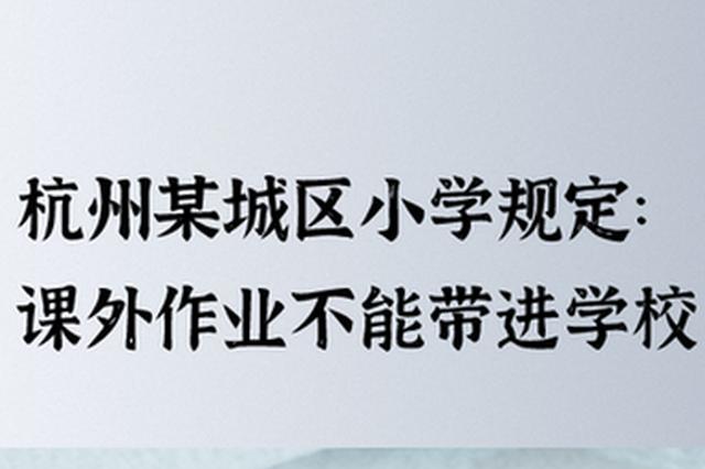 """浙江加强中小学生""""五项管理""""工作 期末做到轻负高质"""