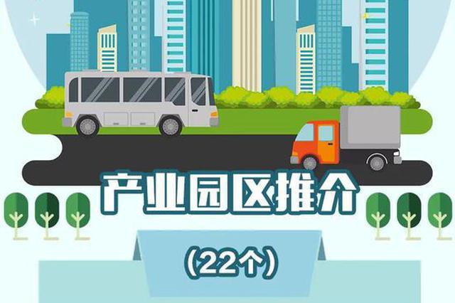 """浙江""""十四五""""综合交通发展会召开 重点推介22个园区"""