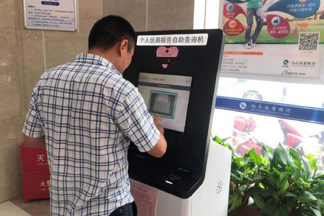 北仑已有10家银行提供个人信用报告自助查询打印服务