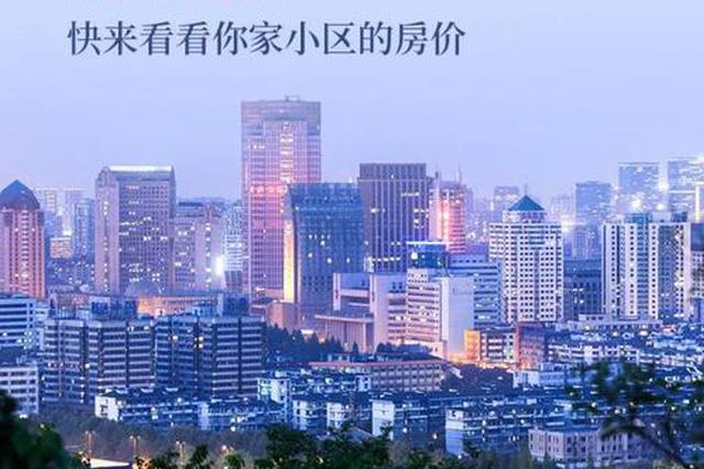 杭州5月各区二手房楼盘成交均价来了 快来看看房价