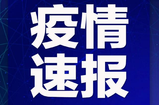 2021年7月22日浙江省新型冠状病毒肺炎疫情情况发布