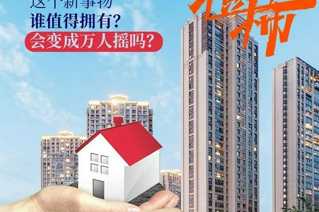 """杭州""""共有产权保障房""""公开征求意见 专家分析来了"""