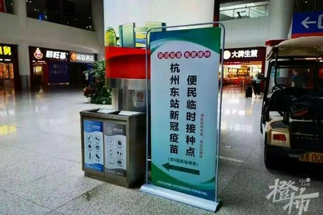 杭州东站新冠疫苗数量有限 建议市民在社区就近接种