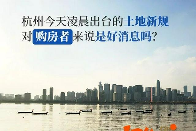 """杭州出台土地新规 开展""""竞品质""""试点细化商服用地要"""