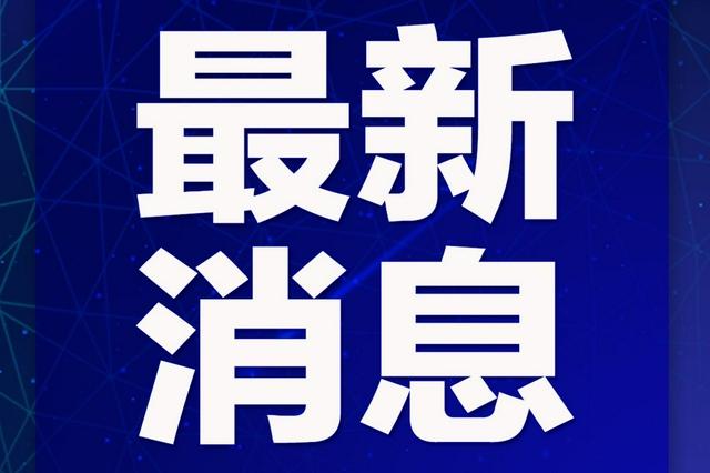 浙江又有一批事业单位公开发布招聘或选聘人员公告