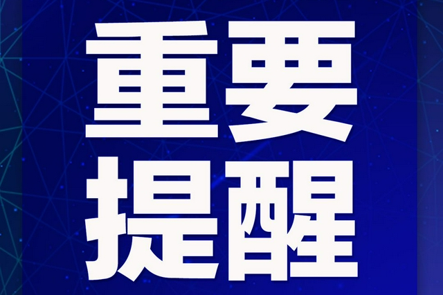 浙江在此段时间暂停户籍业务办理 望群众合理安排时间