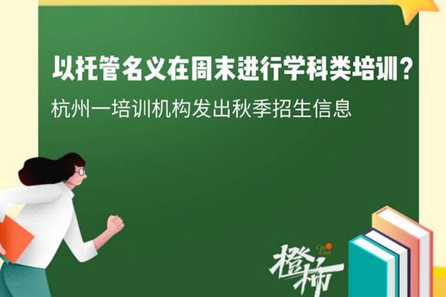 杭州一培训机构发出秋招信息引关注 机构回应暂不招生