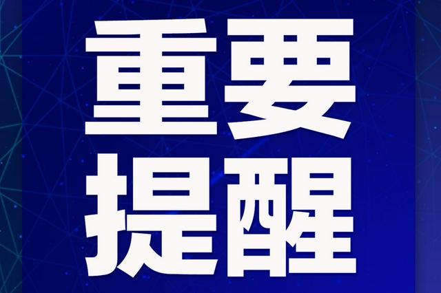 杭州有教育局发布特别提醒 望家长谨慎报名学科类培训