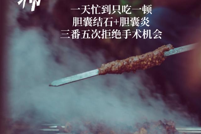 杭州一烧烤店老板为生意患胆结石 医生提醒需规律饮食