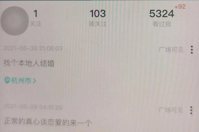 白富美网友想找个本地人结婚 杭州小伙动心被骗两万多