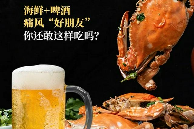 杭州一小伙连吃两顿梭子蟹配啤酒 痛风发作半夜就医