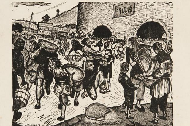 版画作品《抢米》1947年