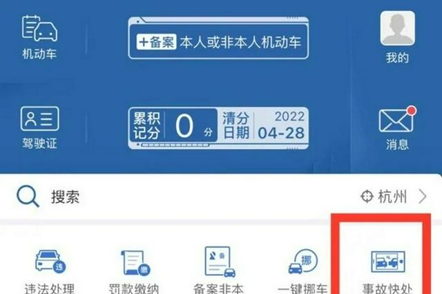 杭州主城区交通事故快速理赔中心已停用 线上可处理