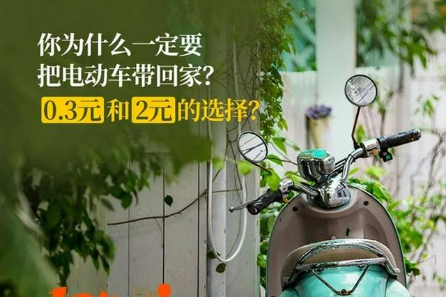 2022年3月起 浙江电动自行车违规充电最高罚款200元
