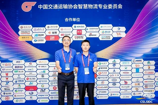 """国内物流网""""零担豹""""受邀出席""""第三届中国智慧物流与供应链创新发展大会"""""""
