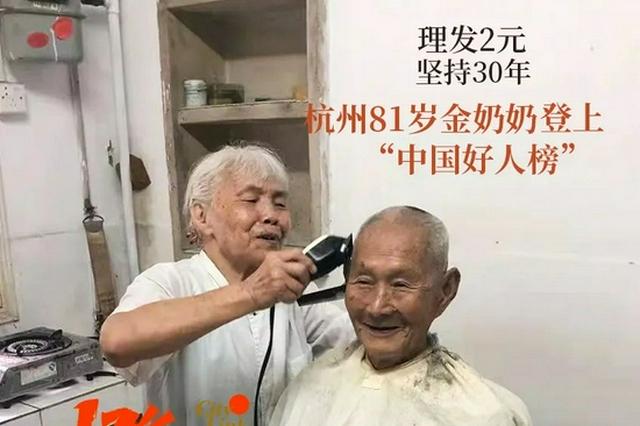 """坚持30年2元理发 杭州81岁奶奶登上""""中国好人榜"""""""
