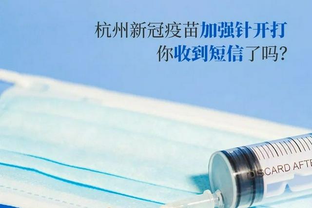 杭州新冠疫苗加强针开打 有三类重点人群员优先接种