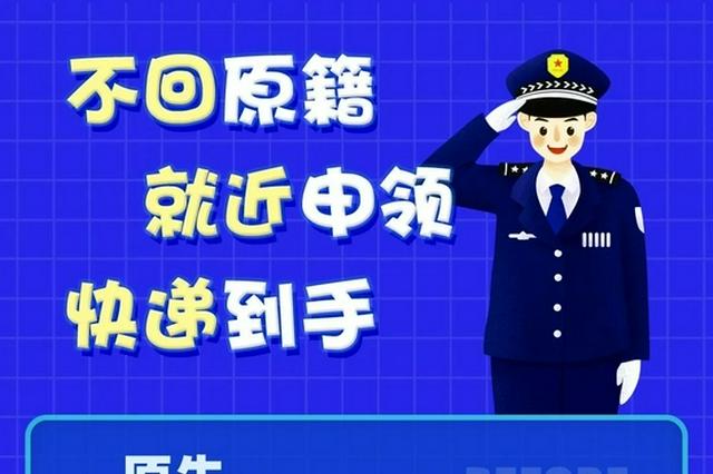 """浙江将正式启动 首次申领居民身份证""""跨省通办""""业务"""