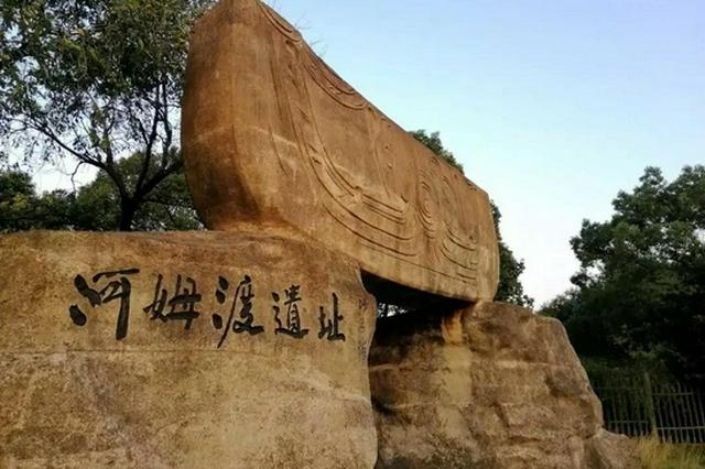 全国百年百大考古发现名单发布 宁波河姆渡遗址上榜