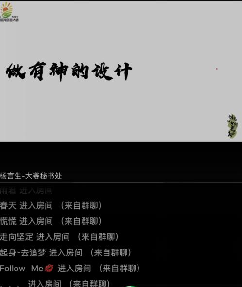浙江工商大学杨言生老师直播时的手机截图