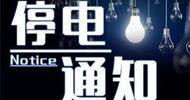 临海停电公告