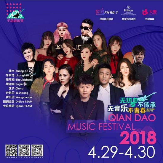 最美音乐节——2018千岛湖首届千岛音乐节正式开票