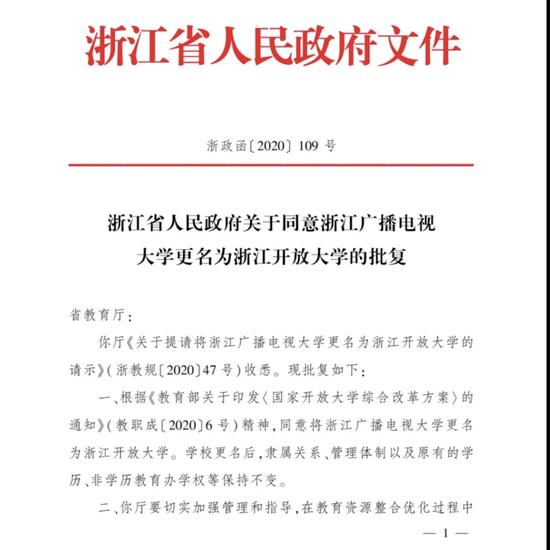 省政府发文同意浙江广播电视大学更名为浙江开放大学