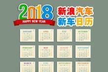 最新大奖娱乐官网下载汽车新车日历