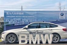 BMW 3系GT公益植树活动落幕