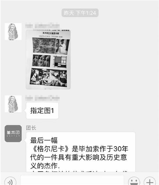 浙理工三位一体考试疑遭泄题 考前题目被发到微信群