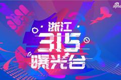 浙江315曝光台
