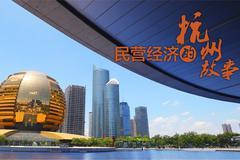 民营经济的杭州故事
