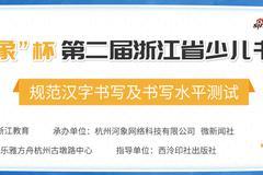 河小象杯第二届浙江省小学生书写水平测评及规范汉字书写大赛