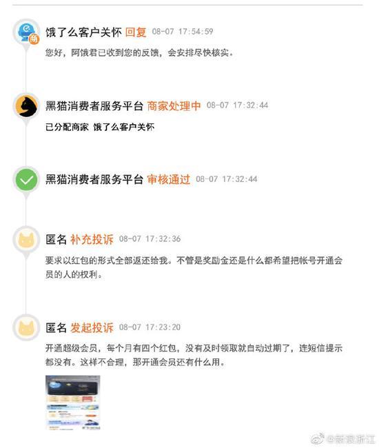 黑猫维权:网友投诉@饿了么客户关怀 超级会员红包问题
