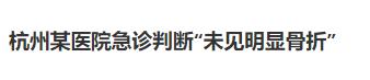 杭州医院说没事 上海医院查出是骨折大姐很生气