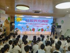"""朝晖幼儿园:家长进课堂 防震安全伴""""童""""行"""