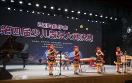 金华市第四届少儿器乐大赛落幕