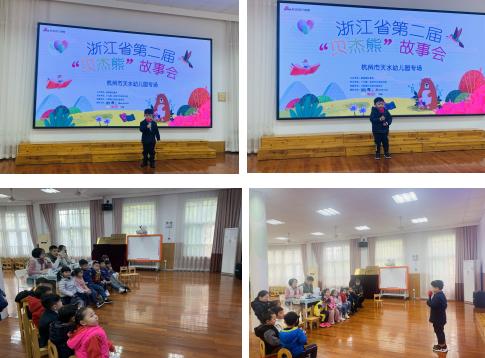 """小故事 大精彩——浙江省第二届""""贝杰熊""""故事会比赛选拔"""