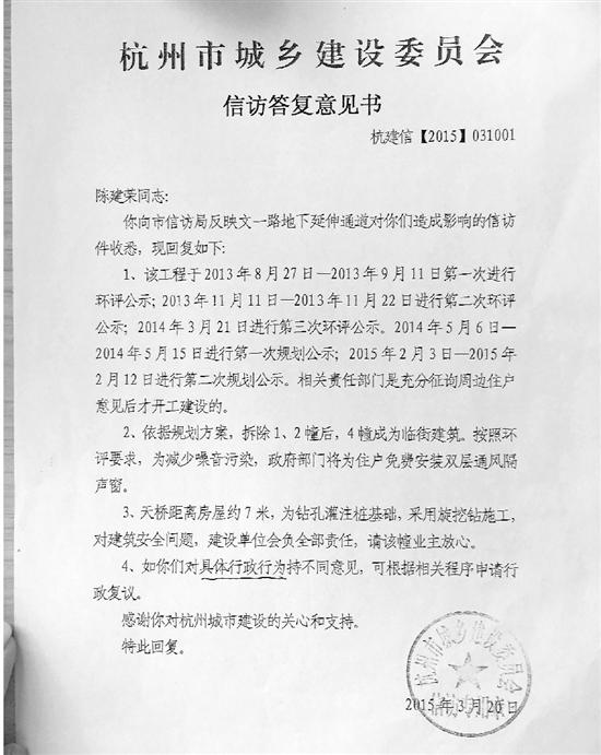 2015年3月20日,4幢居民拿到一张信访答复意见书。