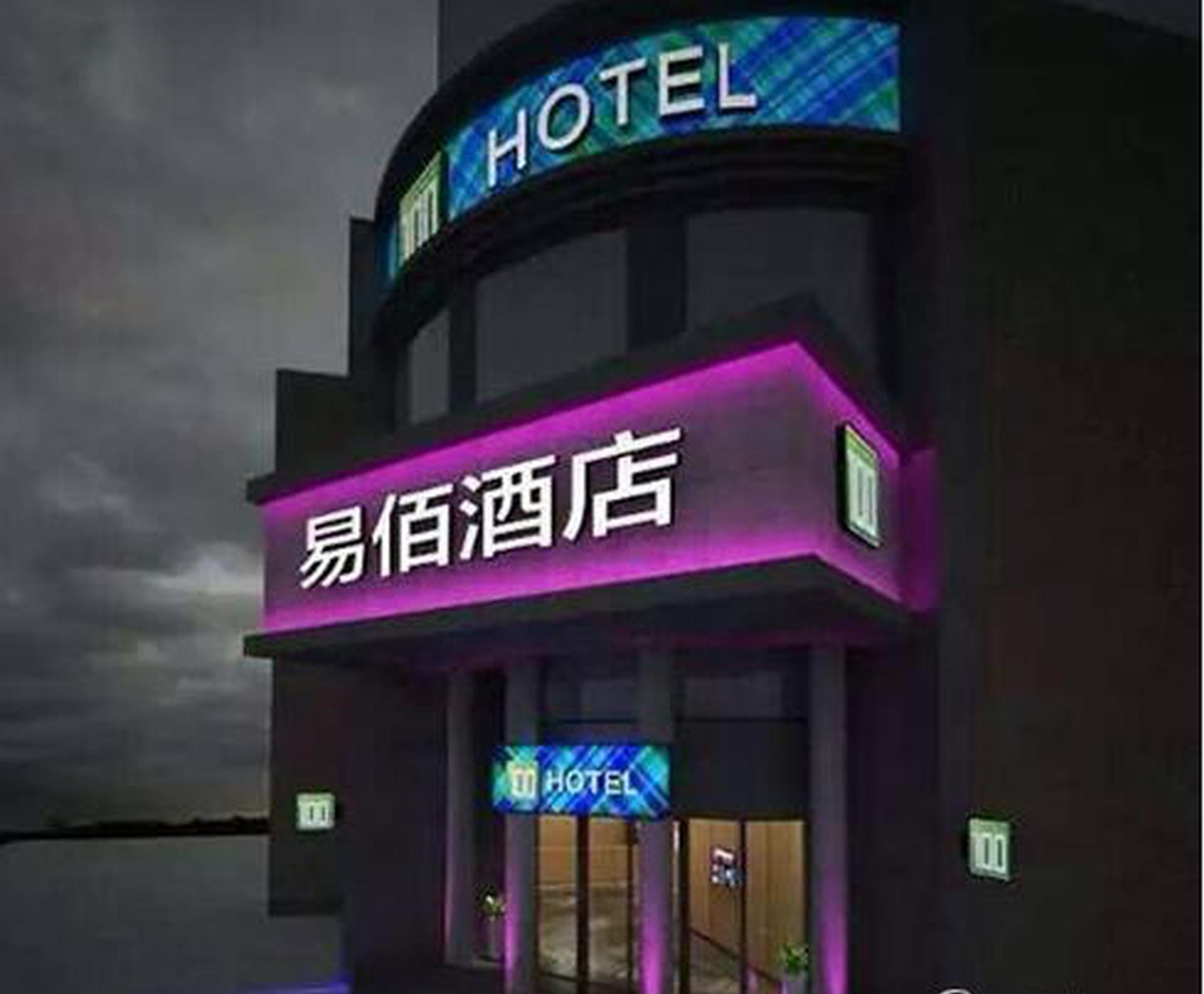 易佰酒店连续26个月稳居国内平价酒店品牌榜前三强