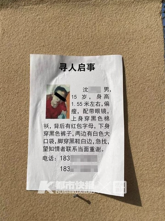 浙江失联15岁男孩遗体疑似被发现 警方排除他杀可能