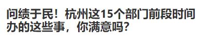 问绩于民 杭州这15个部门办的这些事你满意吗