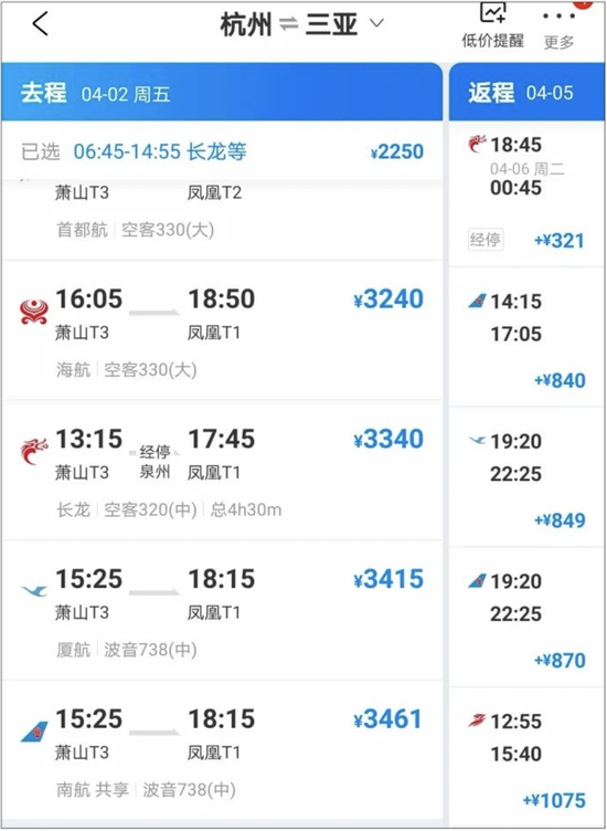 杭州新增及恢复国内航点25个 热门航线机票价格全线上涨