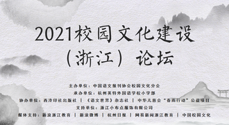 2021校园文化建设(浙江)论坛