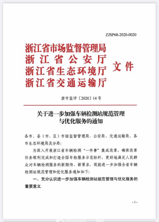 直击痛点 浙江推进车辆检测一件事集成改革(组图)