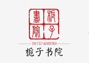 2020新浪浙江年度教育品牌机构评选:栀子书院