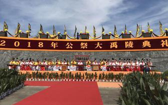 2018年公祭大禹陵典礼