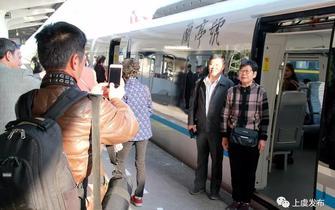 上虞始发城际列车兰亭号开通运行
