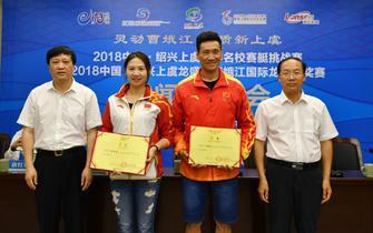 绍兴藉世锦赛冠军被聘请为两大国际赛事形象大使